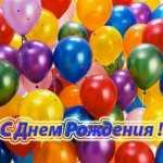 Поздравления с Днем Рождения по именам
