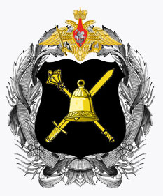 Эмблема Главного организационно-мобилизационного управления Генерального штаба Вооруженных Сил