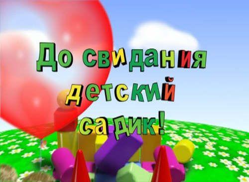 Досвиданья, детский сад!