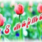Сценарий детского праздника «8марта!»