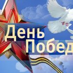 Сценарий— День Победы!