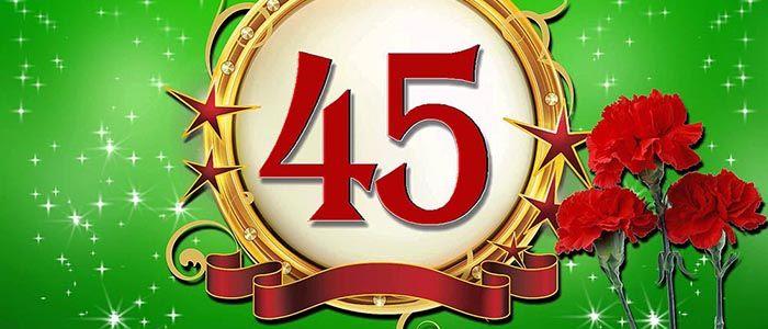 Сценарий юбилея - 45 лет