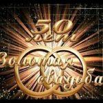 Сценарий золотой свадьбы (50 лет)