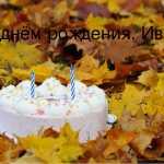 Осенний День рождения— волшебный праздник!