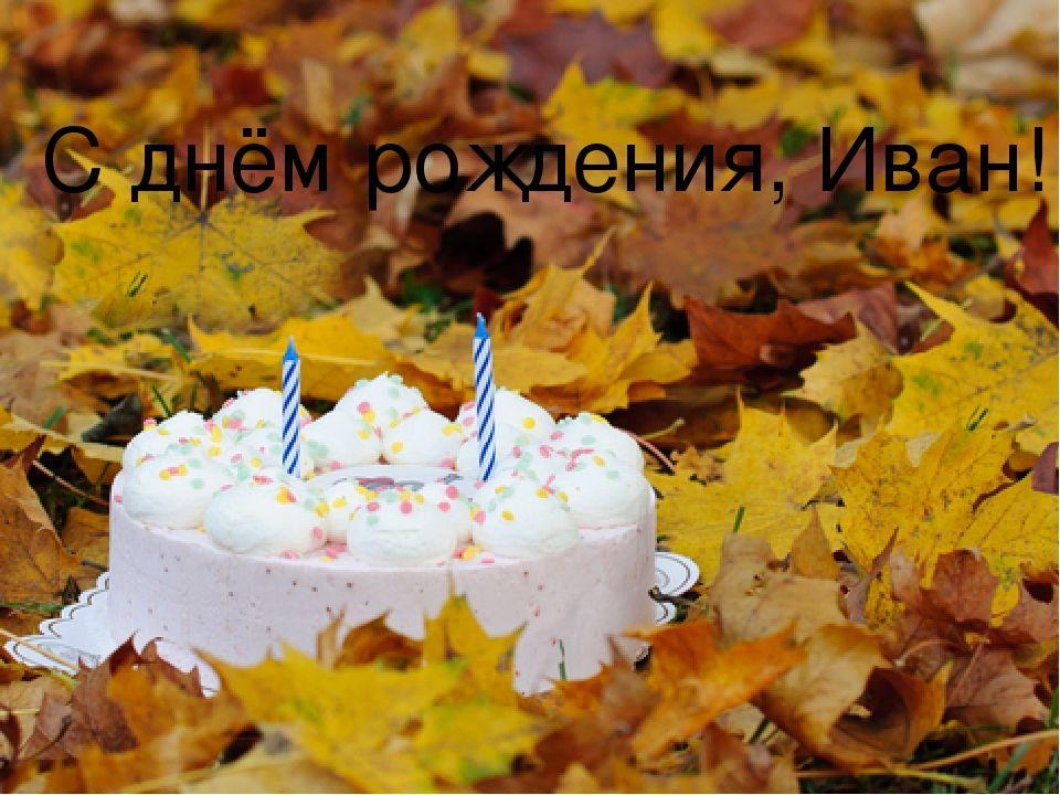 Осенний День рождения