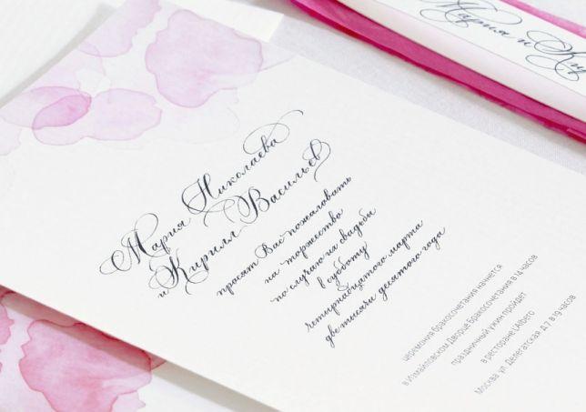 свадебная программа
